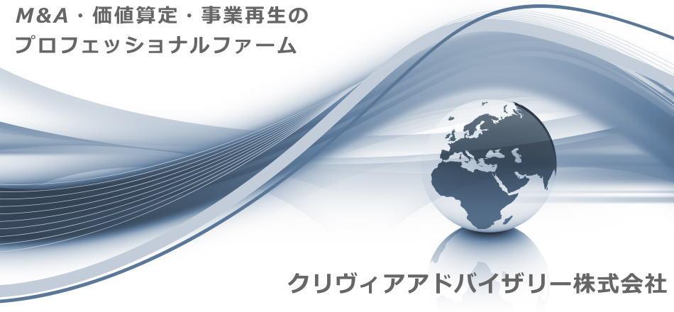 M&A・価値算定・事業再生のプロフェッショナルファーム。